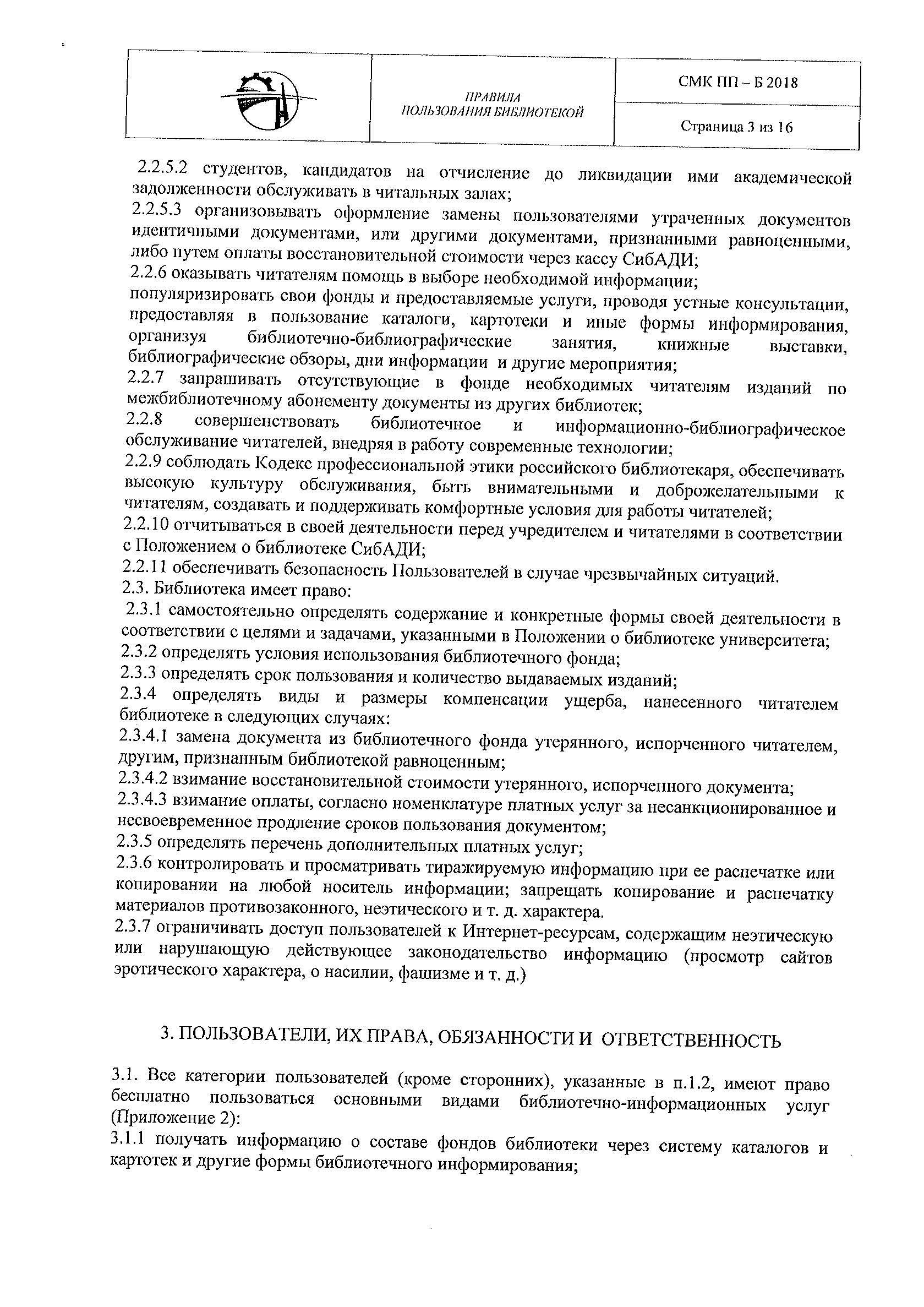 1111_Страница_03