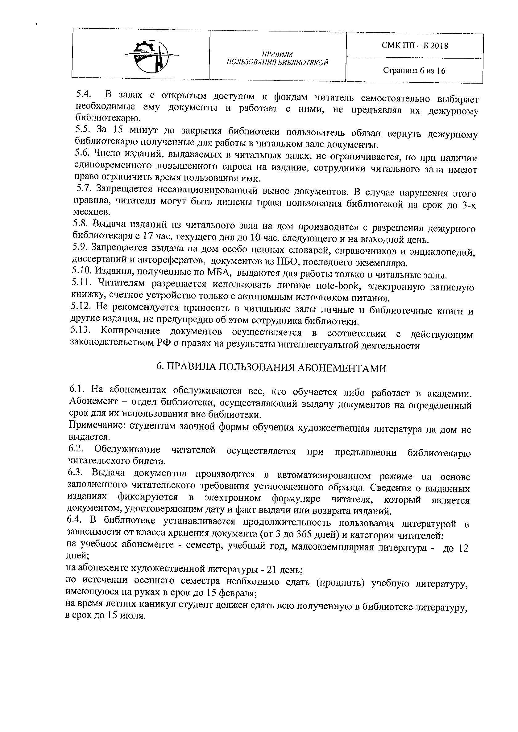 1111_Страница_06