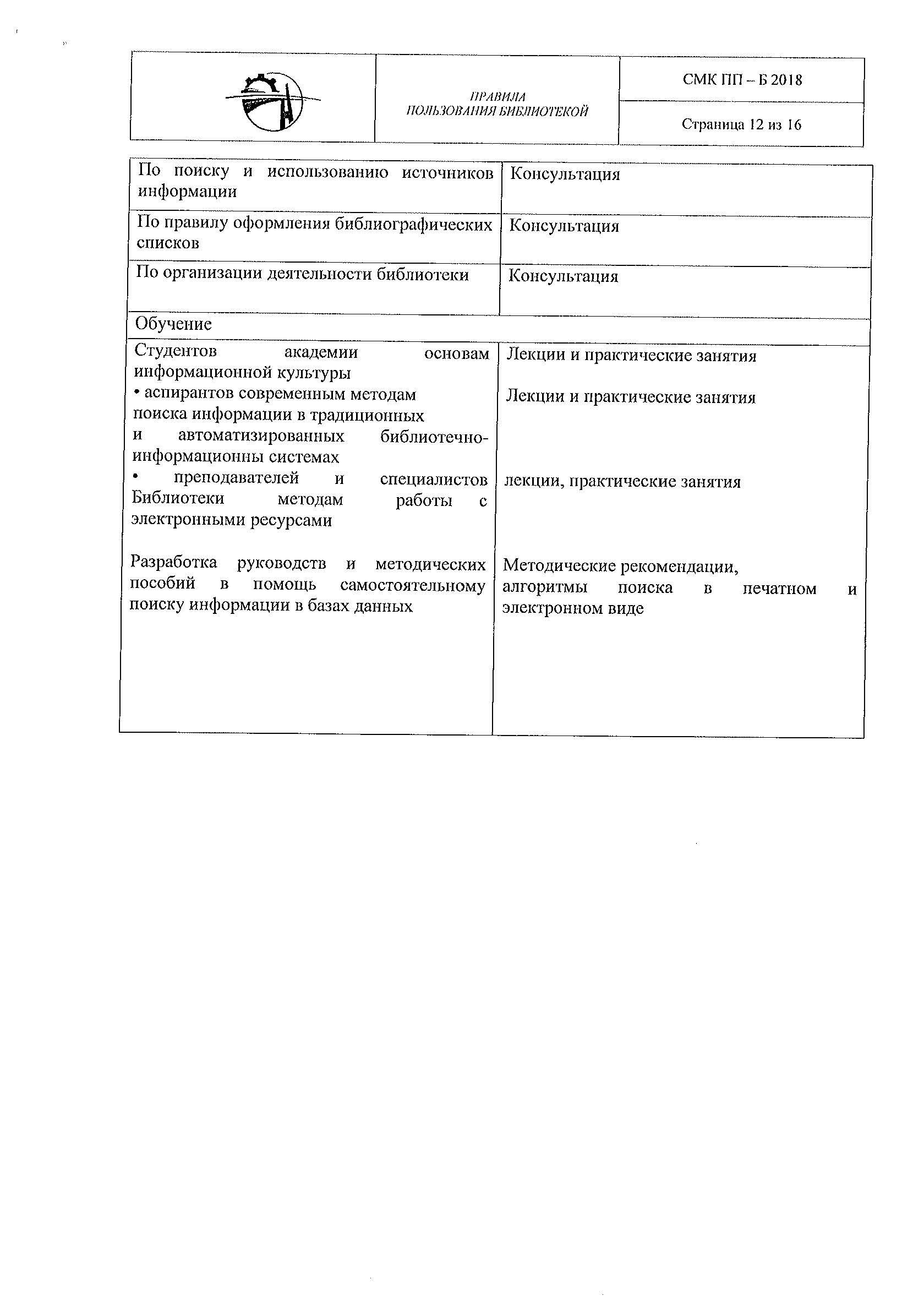 1111_Страница_12
