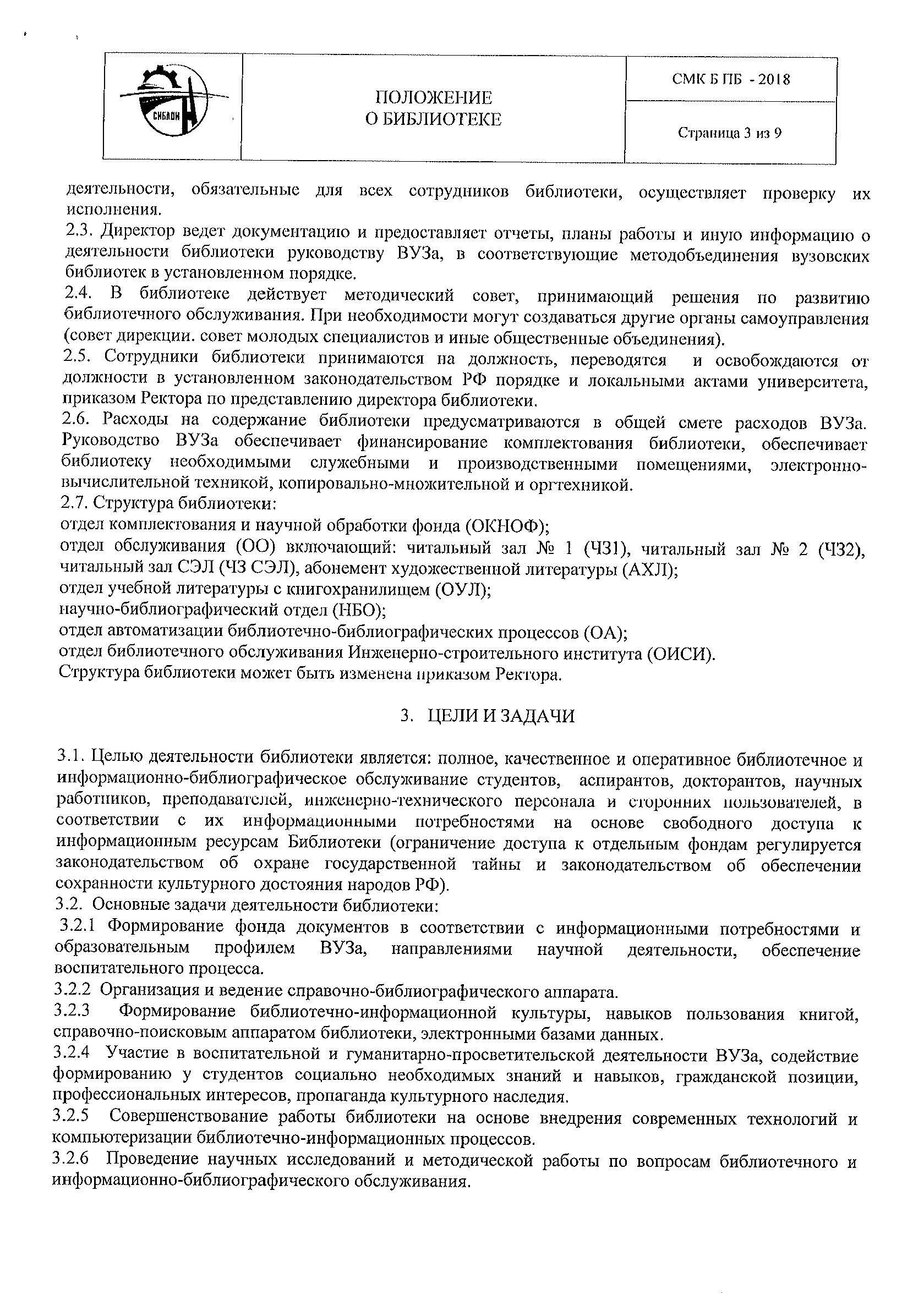 2222_Страница_3
