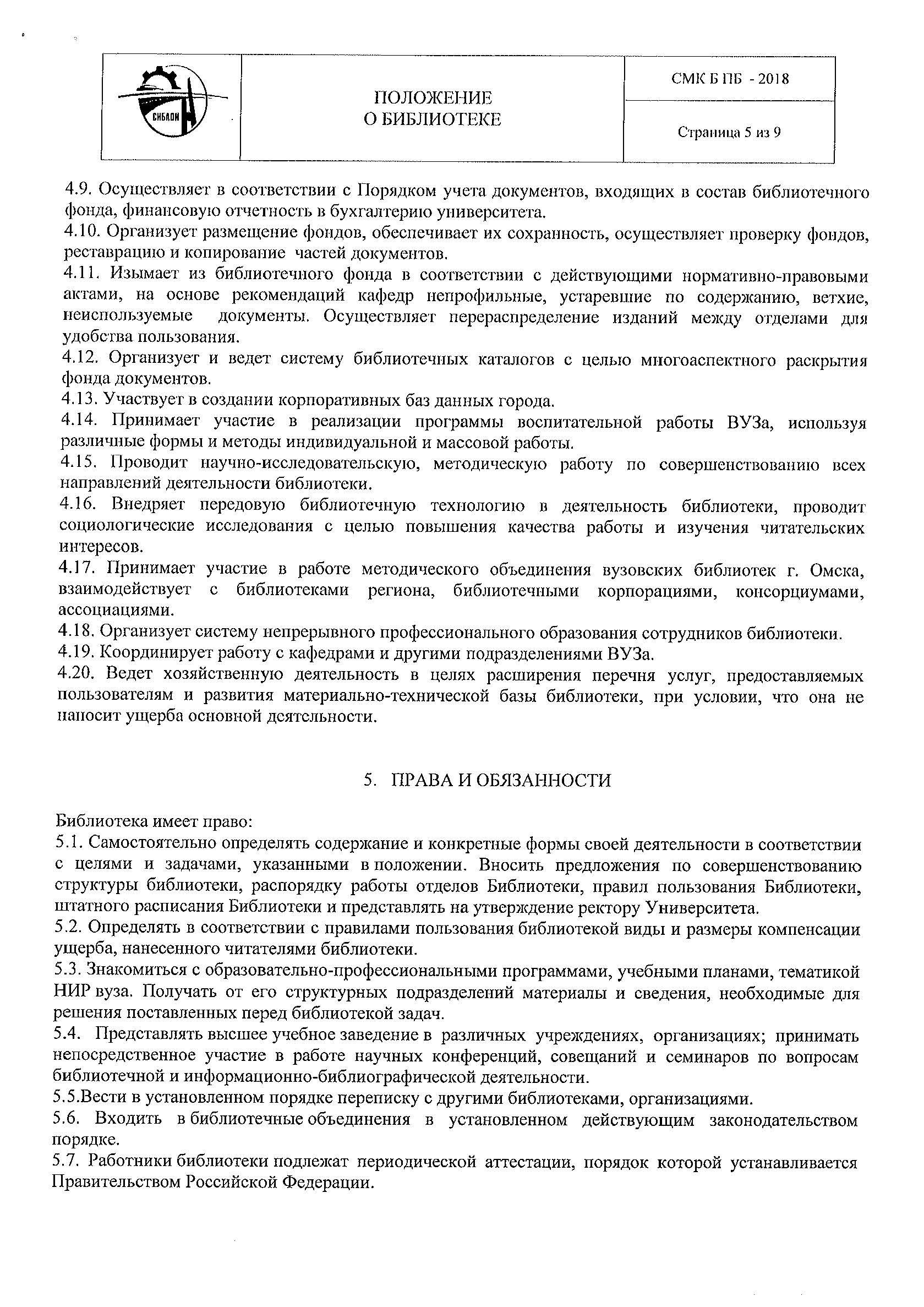 2222_Страница_5