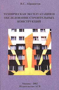 Комплексное обслуживание зданий петербург