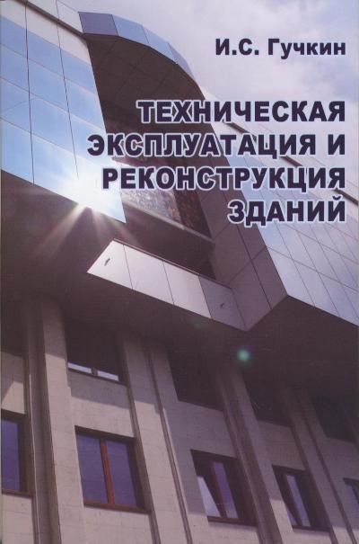 Требования к мероприятиям по техническому обслуживанию зданий и сооружений