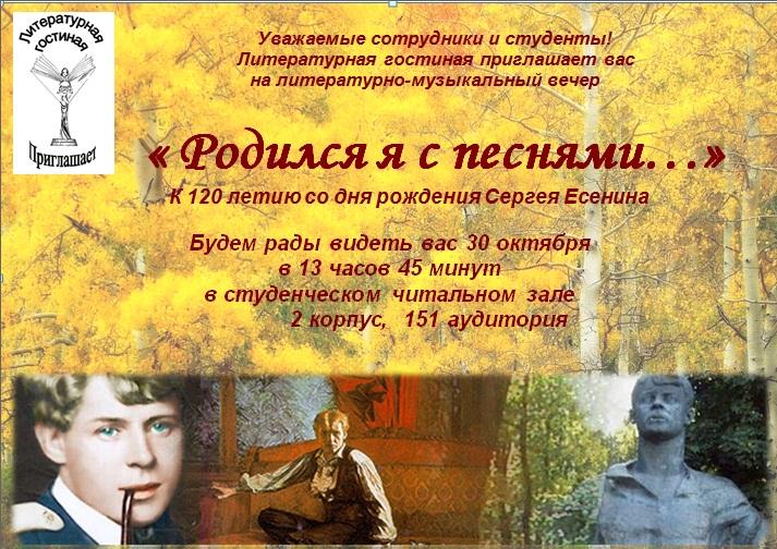 Сценарий литературно-музыкального мероприятия