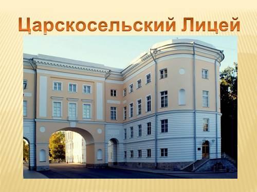 tsarskosielskii_litsiei0.png