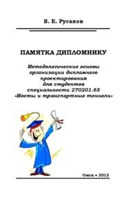 Дипломное проектирование Библиотека Сибирского автомобильно  Памятка дипломнику Текст методологические основы организации дипломного проектирования для студентов специальности 270201 65 Мосты и транспортные