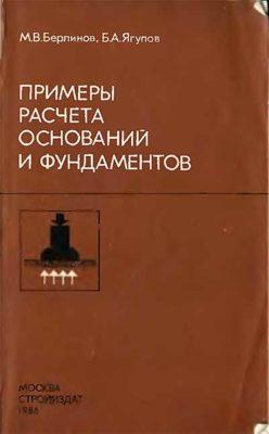 Примеры расчёта основании и фундаментов. Берлинов, Ягупов. — 1986 г.