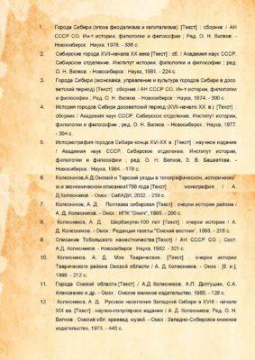 Омская Губерния малые города Омской области_Страница_16