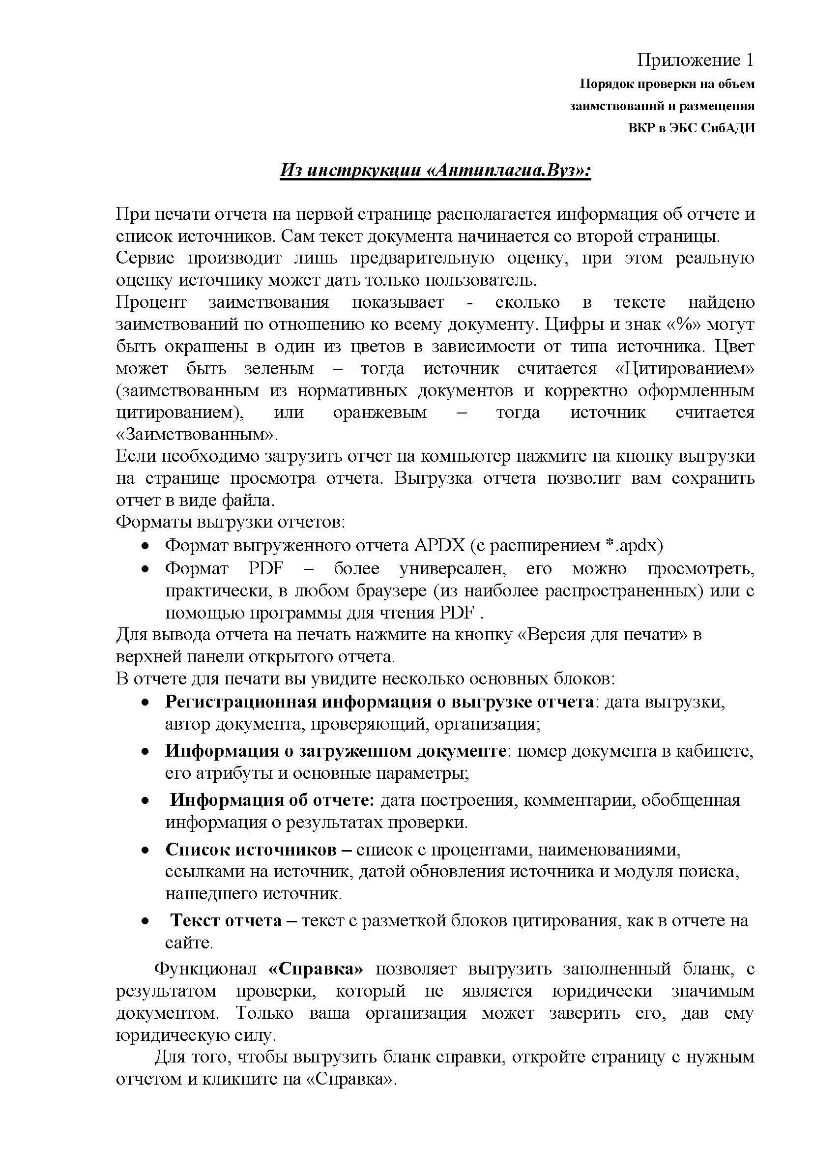 Приложение_Страница_4