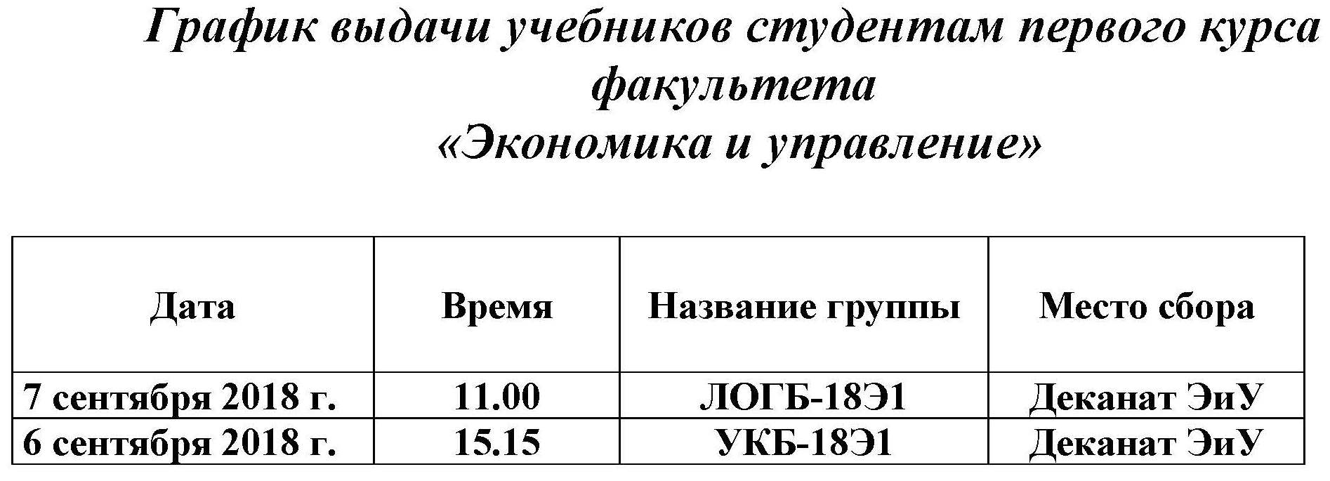 График выдачи учебников студентам первого курса факультета_Страница_1