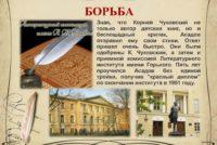 асадов презентация_Страница_12