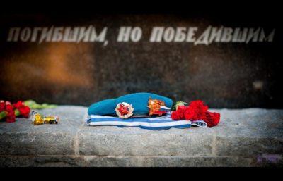День памяти воинов-десантников