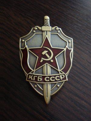Учреждение Комитета Государственной Безопасности (КГБ)