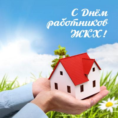 День работников ЖКХ