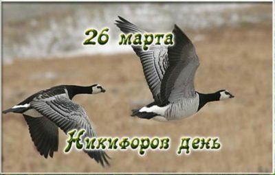 Никифоров день