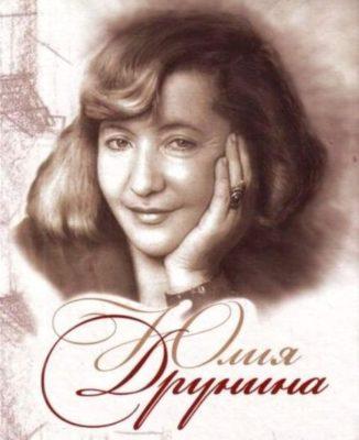 10 мая - 95 лет со дня рождения поэтессы Ю.В. Друниной
