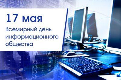 17 мая - Всемирный день электросвязи и информационного общества (Международный день телекоммуникаций)