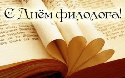 25 мая – День филолога