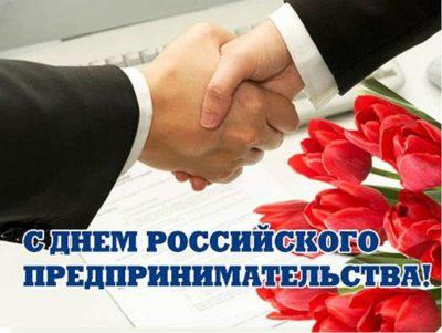 26 мая – День российского предпринимателя