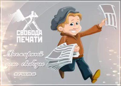 3 мая – Всемирный день свободы печати