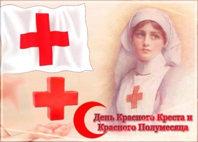 8 мая – Всемирный день Красного Креста и Красного Полумесяца