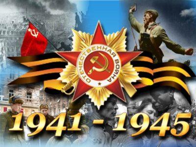 9 мая –День Победы в Великой Отечественной войне 1941-1945 гг.