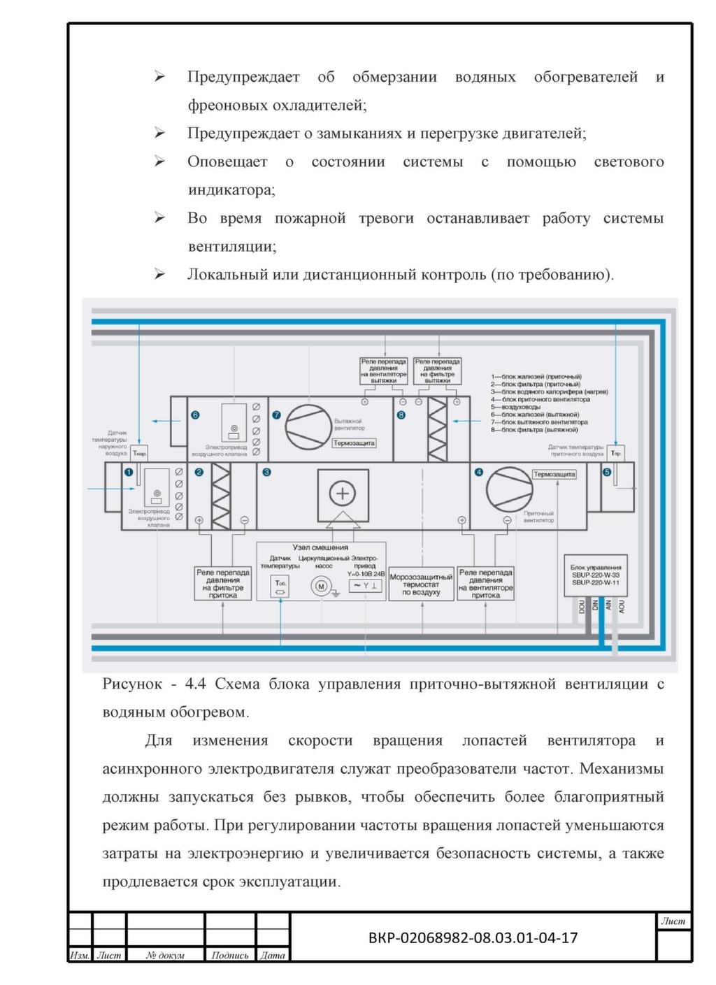 Схемы частотных регуляторов оборотов двигателей5