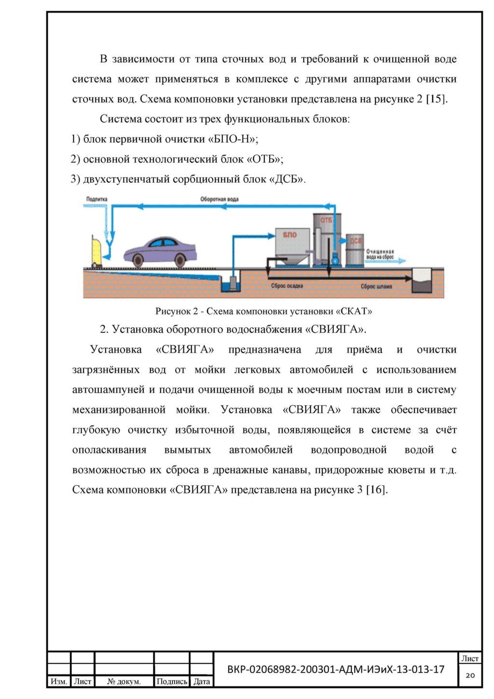 Двухступенчатая схема очистки воды