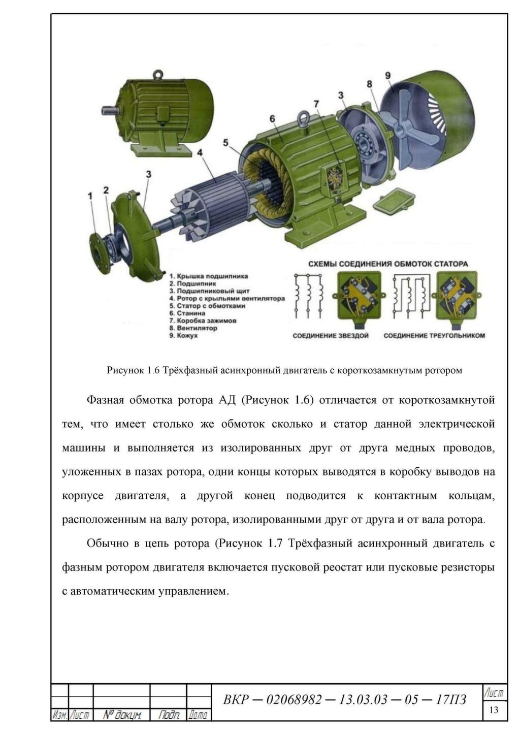 Асинхронный двигатель с короткозамкнутым ротором схема подключения