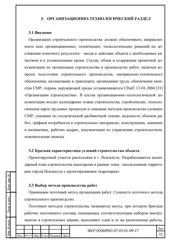 Организационно-технологическая схема строительства объекта