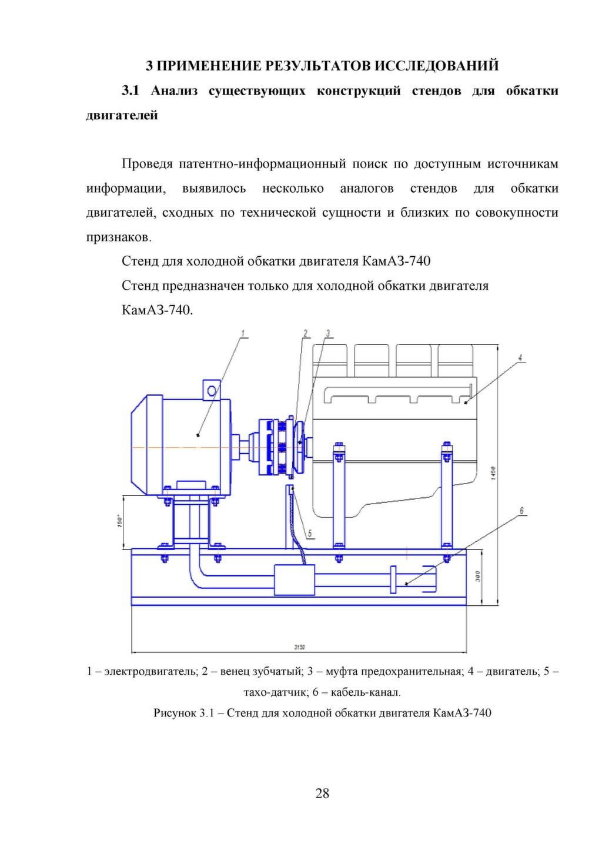 Стенд для обкатки двигателей своими руками чертежи