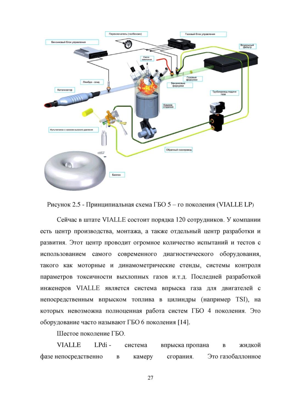 Схема установки гбо 2 поколения на инжектор своими руками 5