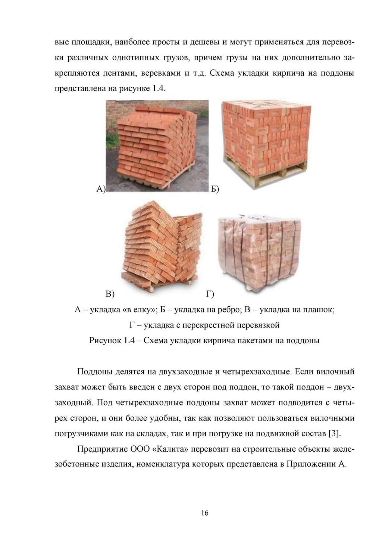 Схема складирования кирпича на поддоне