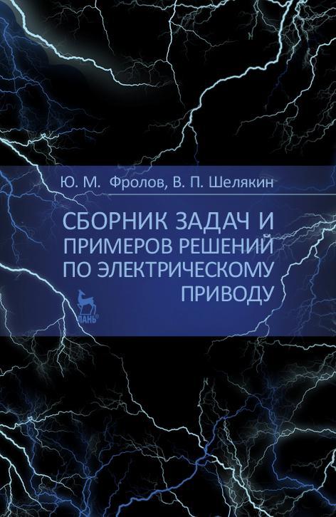 задач гдз машинам кацман эл. сборник по