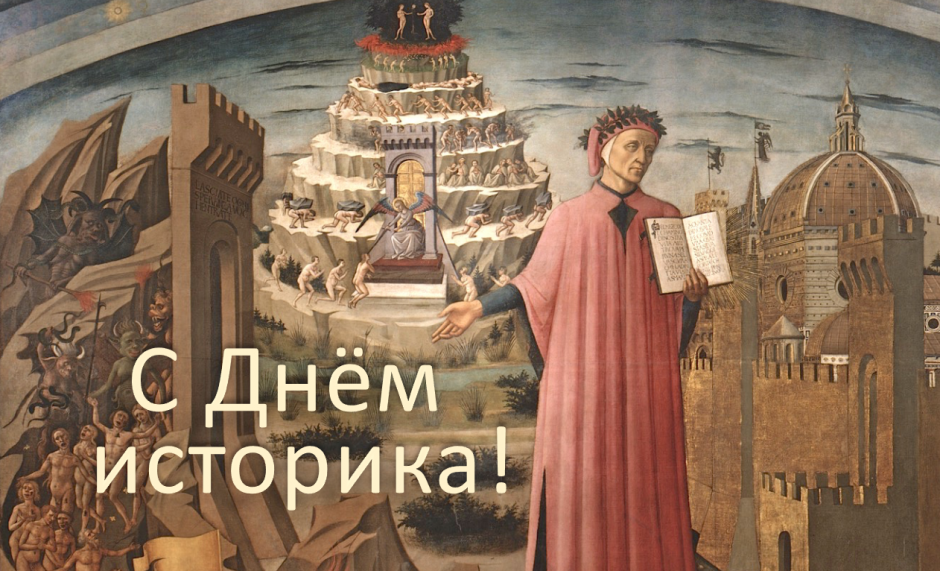 Весы днем, открытки для историка