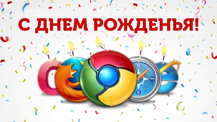 Фото день рождения интернета