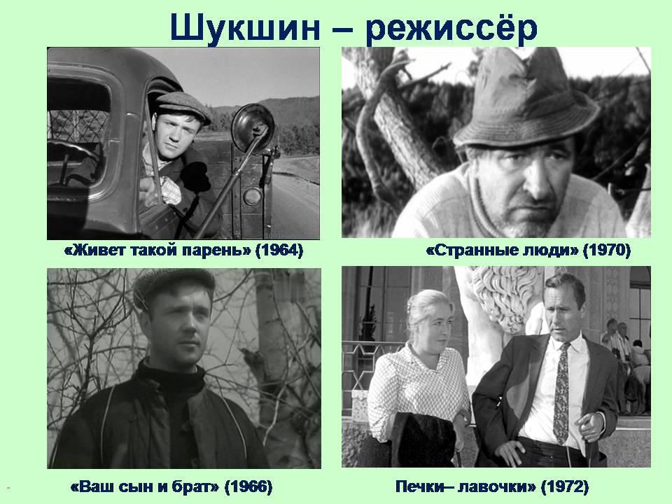 Жвачек приколы, картинка шукшину 90 лет