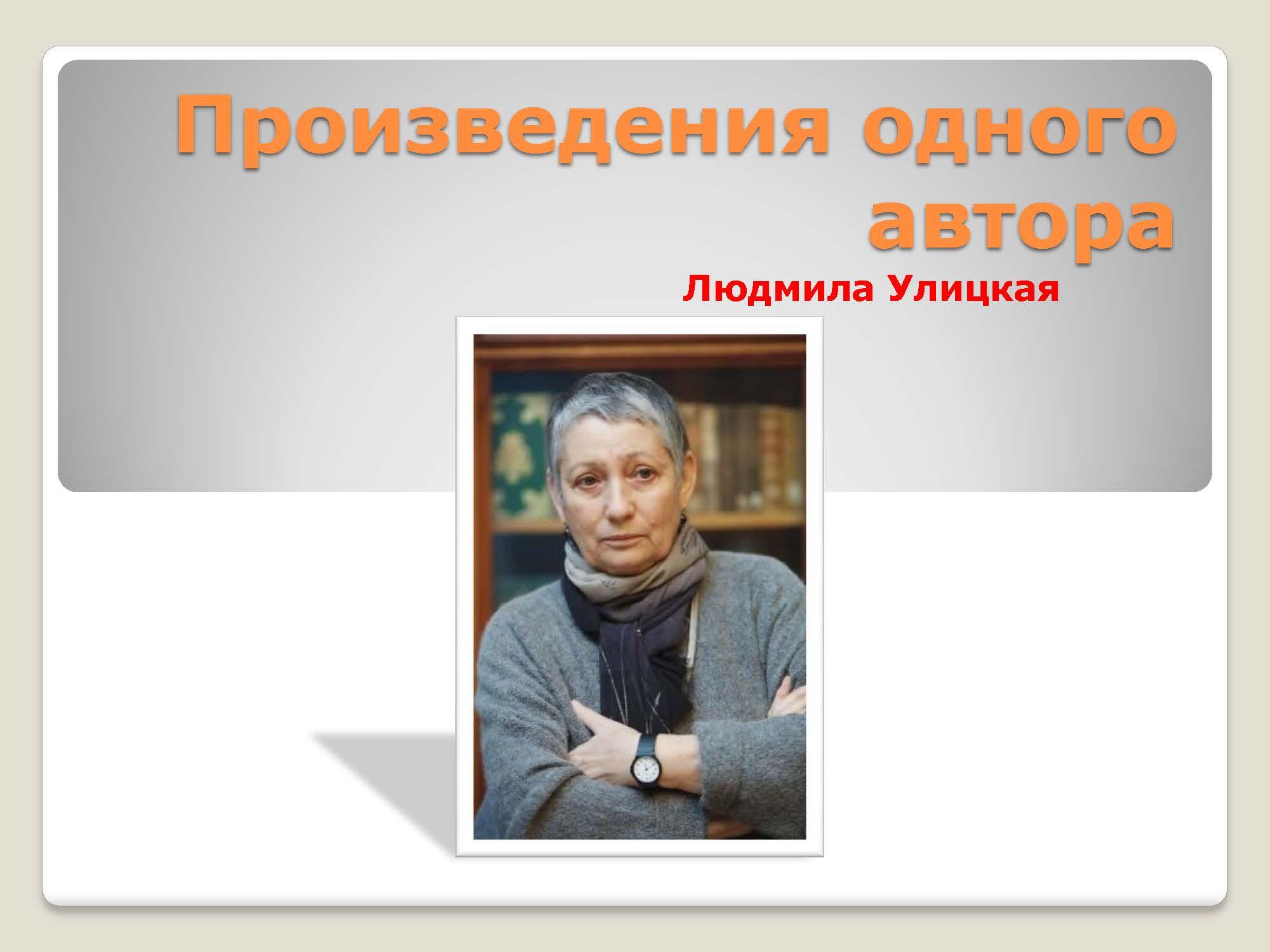 Произведения одного автора (Улицкая)_Страница_01