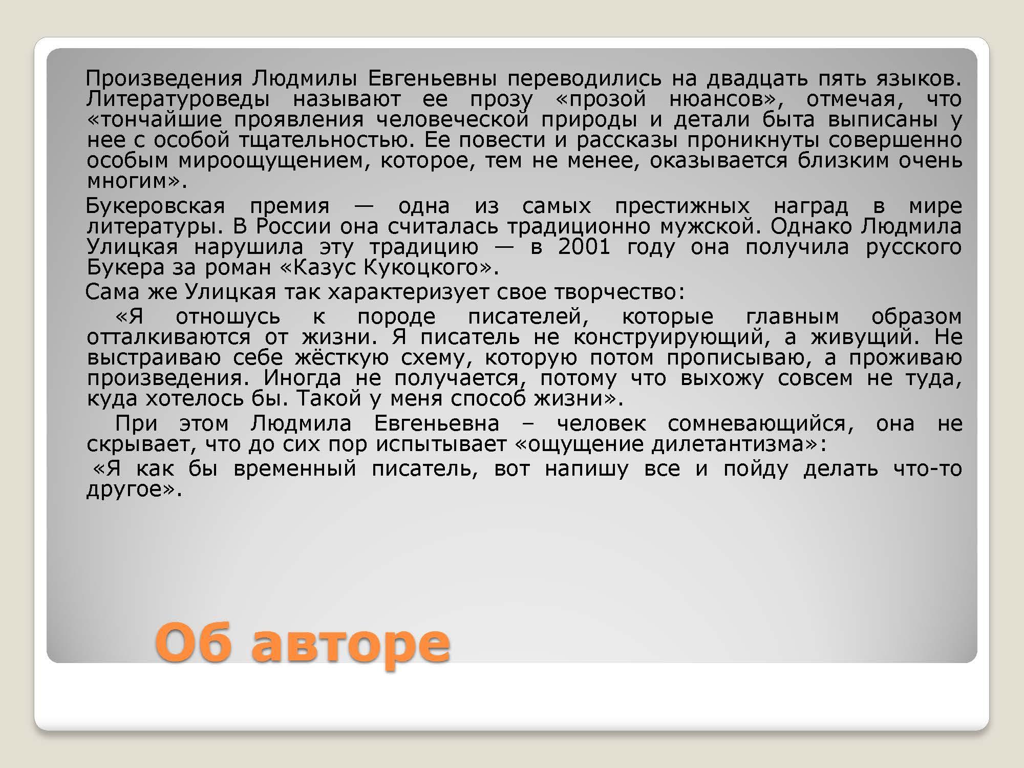 Произведения одного автора (Улицкая)_Страница_03