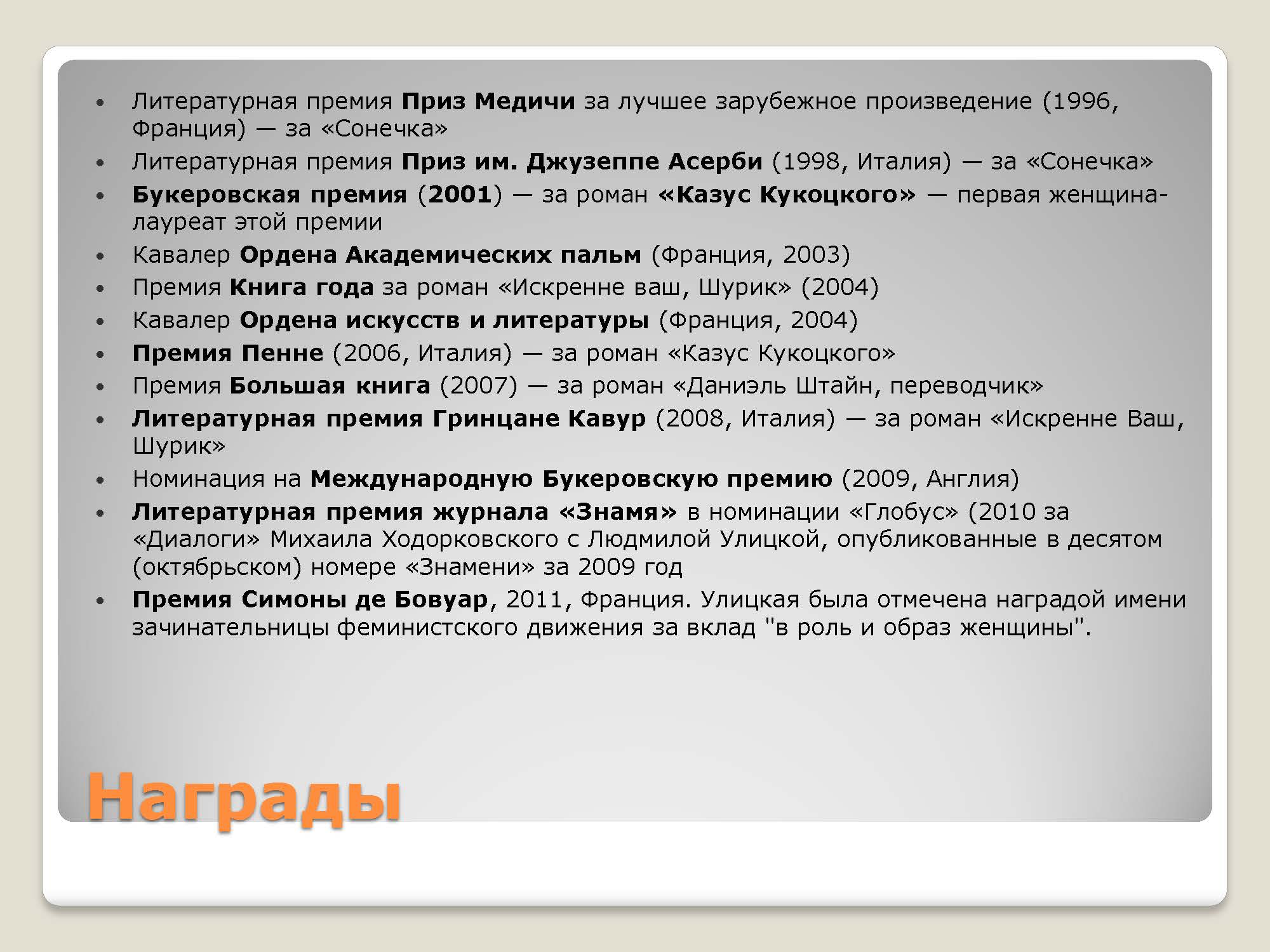 Произведения одного автора (Улицкая)_Страница_04