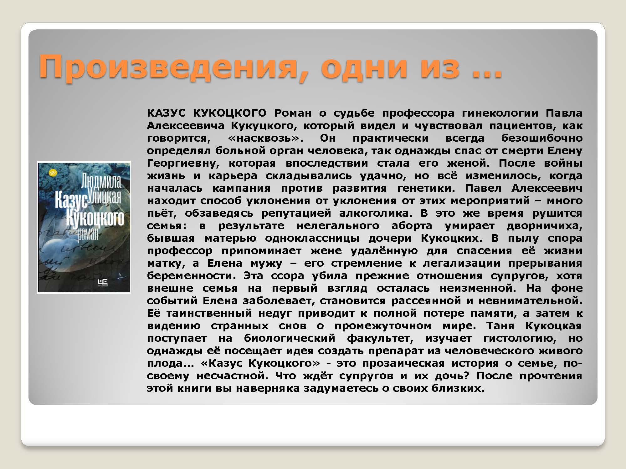 Произведения одного автора (Улицкая)_Страница_05
