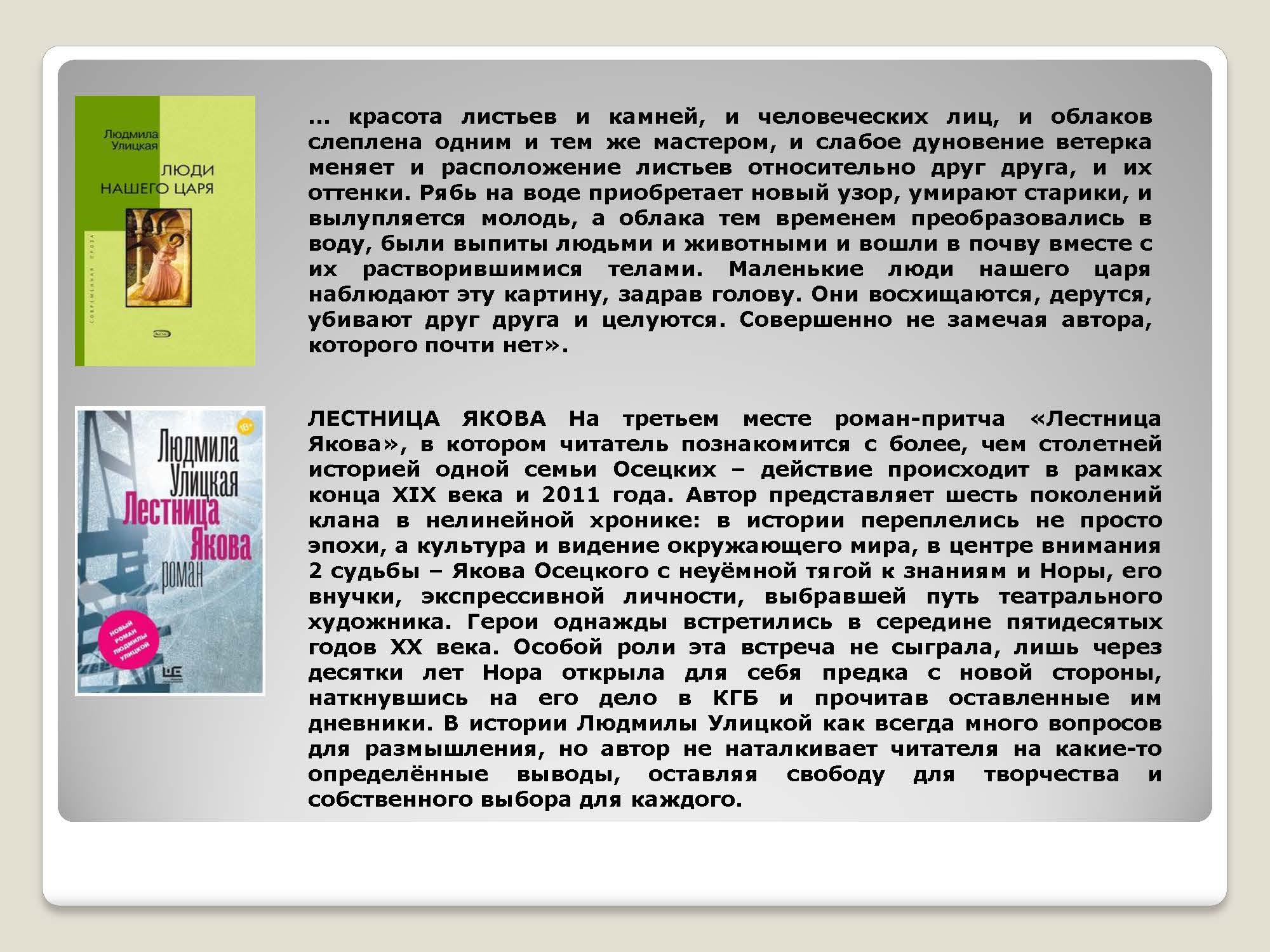 Произведения одного автора (Улицкая)_Страница_06