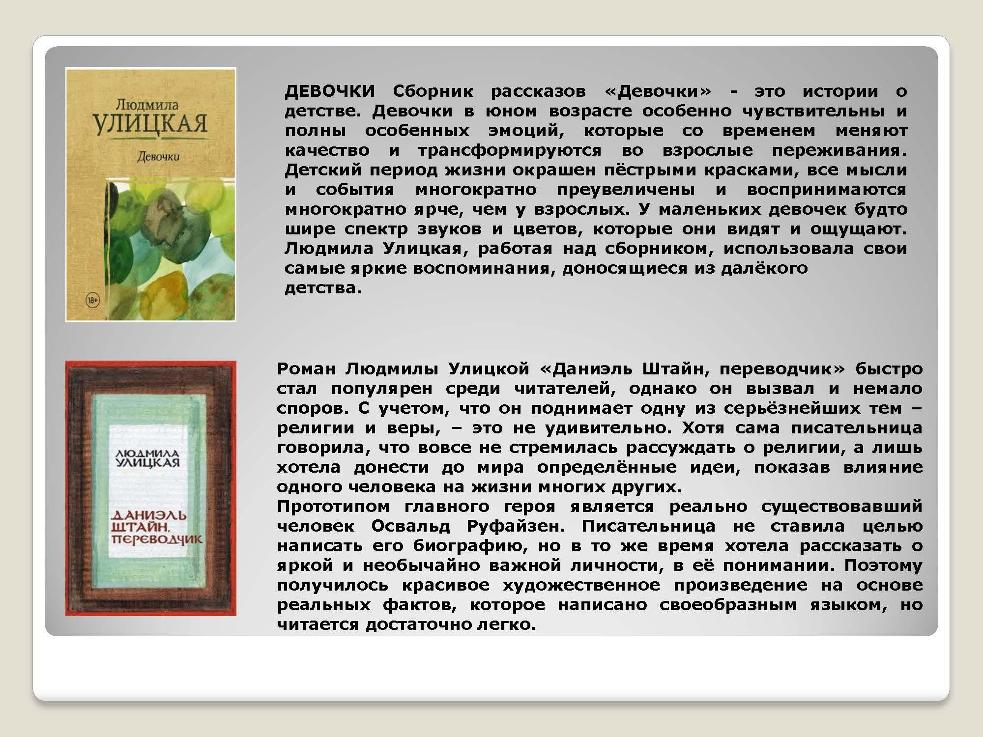 Произведения одного автора (Улицкая)_Страница_10