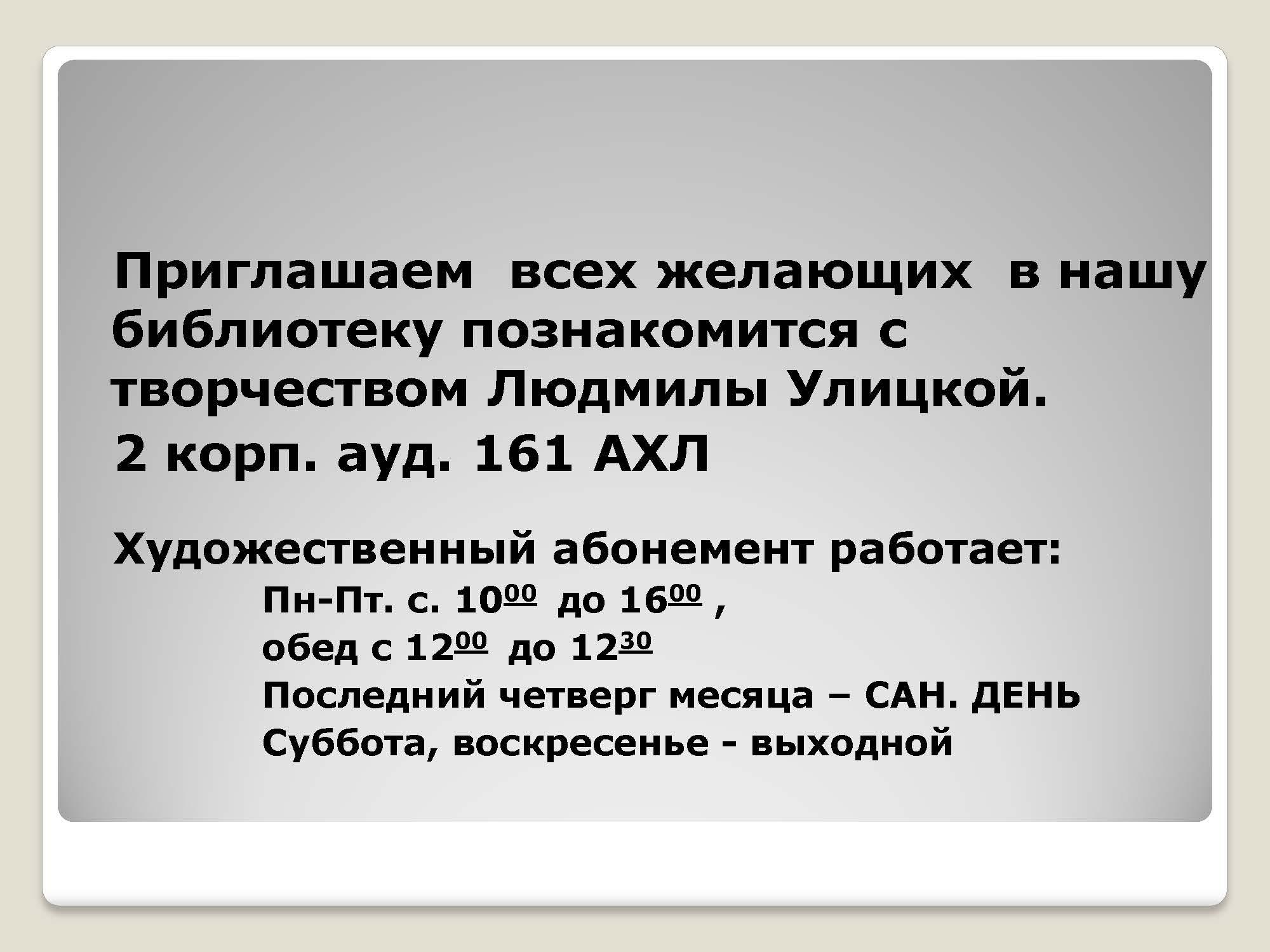 Произведения одного автора (Улицкая)_Страница_11